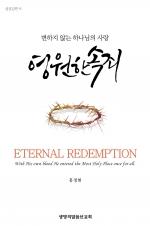 [성경강연회6]_ 영원한 속죄